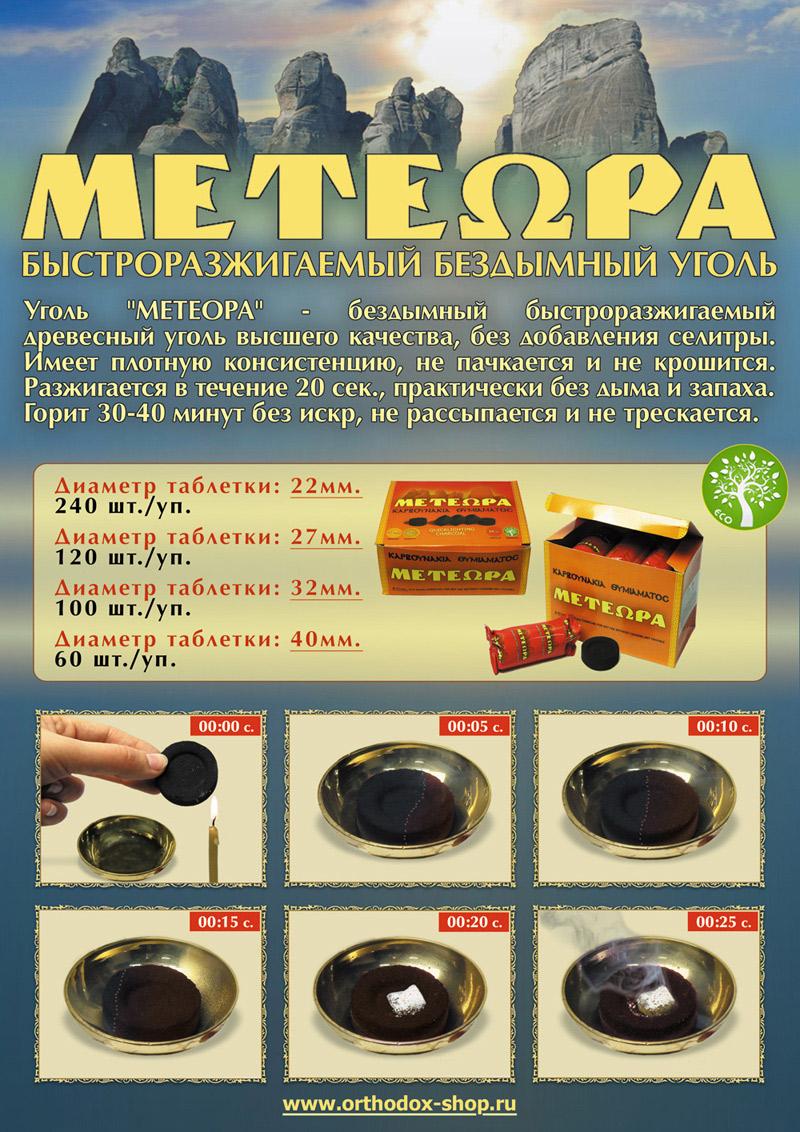 МЕТЕОРА - бездымный, быстроразжигаемый древесный уголь высшего качества