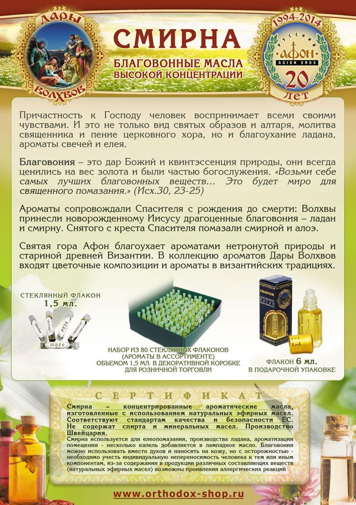 Смирна – благовонные масла высокой концентрации