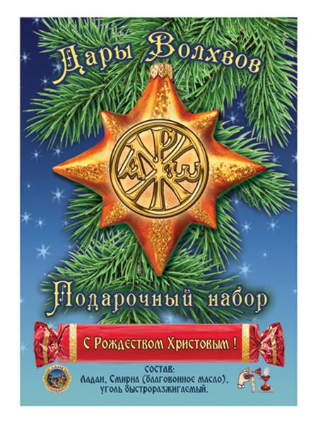 """Подарочный набор """"Дары Волхвов"""", """"С Рождеством Христовым!"""""""