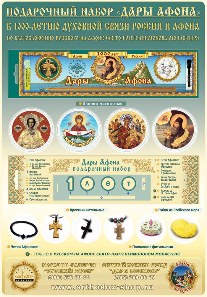 Подарочный набор Дары Афона, К 1000-летию духовной связи России и Афона